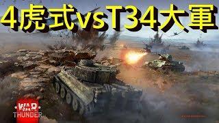 War Thunder 戰爭雷霆 //自訂場還原歷史模式//  -- 虎式 v.s. 雪曼、T34 !!
