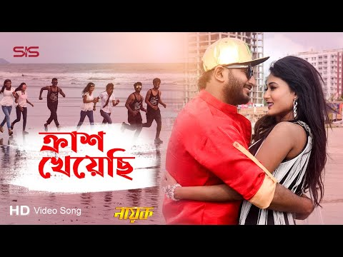 Download CRUSH - ক্রাশ | Bappy Chowdhury | Adhora | Munni | Kishor | Nayok Movie Song | SIS Media HD Mp4 3GP Video and MP3
