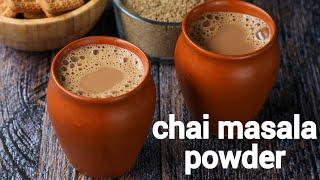 homemade chai masala powder recipe | masala tea powder | chai ka masala | masala chai spice mix
