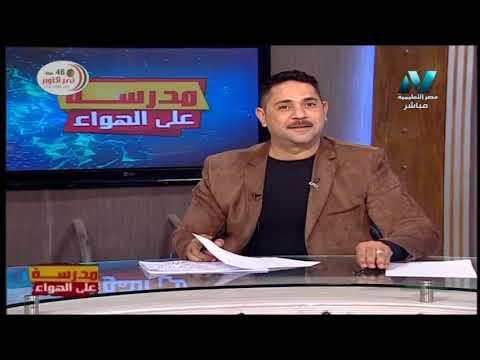talb online طالب اون لاين كيمياء الصف الثاني الثانوي 2020 ترم أول الحلقة 9 - أسئلة على الفصل الأول  دروس قناة مصر التعليمية ( مدرسة على الهواء )