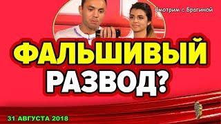 ДОМ 2 НОВОСТИ, 31 августа 2018. ФАЛЬШИВЫЙ РАЗВОД Гобозовых?