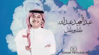 اغاني طرب MP3 عبدالمجيد عبدالله طفلة وطفل- يا اول مواعيدي تحميل MP3