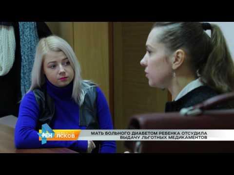 Новости Псков 14.12.2016 # Мать больного диабетом отсудила выдачу льготных медикаментов