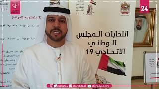 """سعيد الطنيجي: نتمنى مشاركة فعالة في انتخابات """"الوطني"""""""