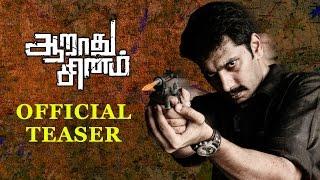Aarathu Sinam - Official Teaser