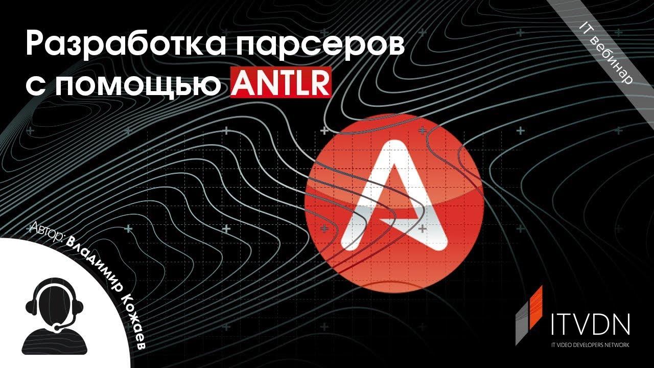 Разработка парсеров с помощью ANTLR – #SelectedArticles
