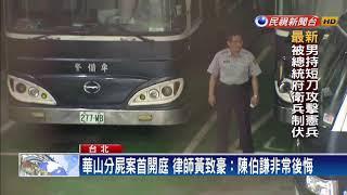 華山分屍案首開庭 律師:陳伯謙非常後悔-民視新聞