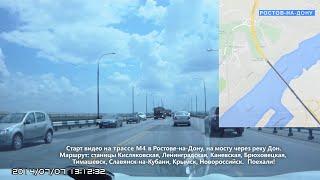 Ростов на дону ст ленинградская краснодарский край