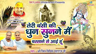Teri Bansi की धुन सुनने !! Shri Chitra Vichitra Ji Maharaj
