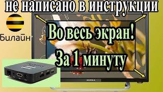 Телевизионная приставка Билайн Rasse-001. Каналы не на весь экран! Как исправить! ИНСТРУКЦИЯ !