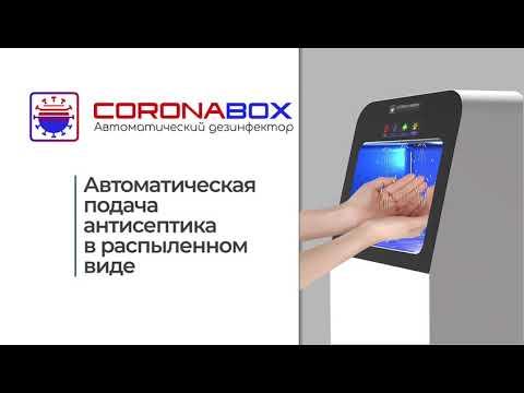 Дезинфектор Coronabox AD-01 бесконтактный напольный для рук