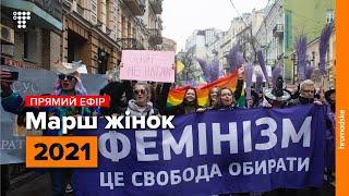 В Киеве Марш за права женщин: националисты забросали участниц спасательными кругами и тюльпанами. ВИДЕО