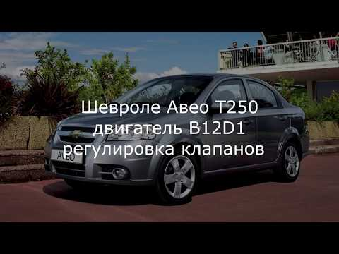Авео Т250-255 1,2л 16кл мотор B12D1 регулировка клапанов
