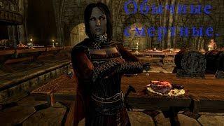 The Elder Scrolls V: Skyrim Обычные смертные. Где-то на просторах Скайрима.