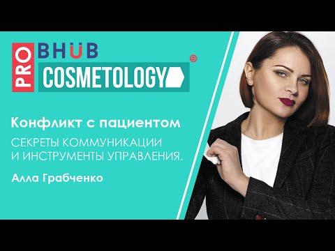 Общение с пациентом и инструменты управления гарантиями,ожиданиями и конфликтами. Алла Грабченко.
