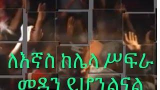 Amharic Gosple Song, Dereje Kebede