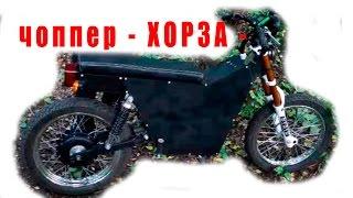 проект Олега чоппер - ХОРЗА -