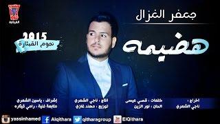 جعفر الغزال - هضيمه / Audio