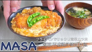 簡單!平底鍋炸豬排丼飯/Super easy Katsu don| MASAの料理ABC