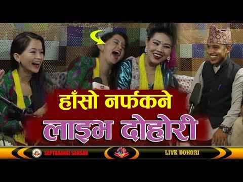 यो दोहोरी हेरेर नहाँस्ने को होला | Saptarangi Live Dohori, Suresh Bc vs Roshani Bista