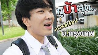 เกาหลีบ้าจากเด็กมัธยมสู่มหาลัย.....Vlog#22 ปฐมนิเทศ ม.กรุงเทพ