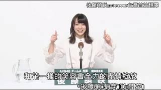 [中字]後藤萌咲AKB4853rd世界選拔總選舉政見發表影片
