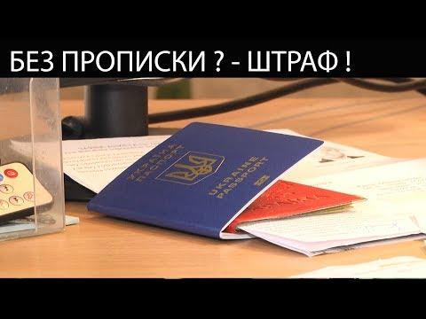 В Украине возвращают институт прописки, опять возвращение в Совдепию?