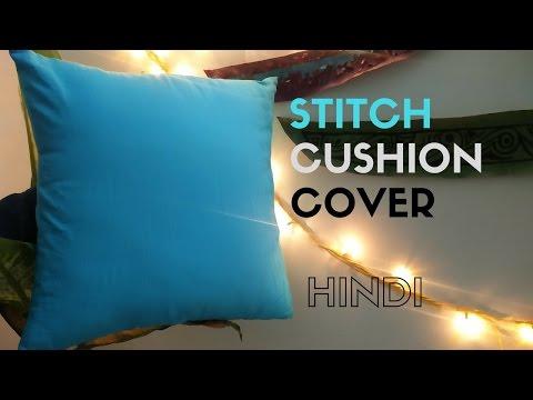 DIY: Cushion cover making in Hindi [English Subtitles]