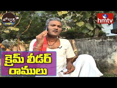 క్రైమ్ లీడర్ రాములు || Village Ramulu Comedy || Jordar News | hmtv Telugu News
