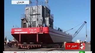 preview picture of video 'Iran Sadra is built three oil recovery ship for Caspian sea كشتي جمع آوري آلودگي نفت درياي خزر ايران'