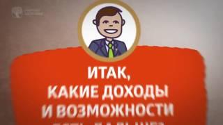 Как управлять своим доходом. Сибирское здоровье.