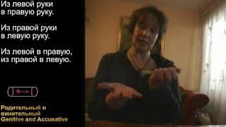 Аэробика русского языка - 1 - Русские падежи