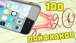 100 ЛАЙФХАКОВ ДЛЯ ШКОЛЫ ЗА 10 МИНУТ! / ШКОЛЬНЫЕ ЛАЙФХАКИ + КОНКУРС!
