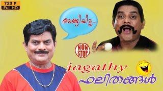 Jagathy Sreekumar Full  Movie Comedy  Jagathy Comedy Scenes  Jagathy Evergreen Comedy  Comedy
