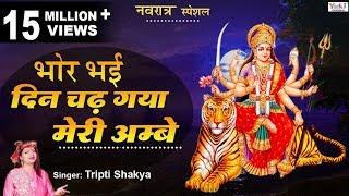 Bhor Bhayi Din Chadh Gaya Meri Ambe   भोर भई दिन