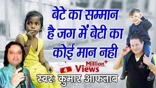 बेटा का सम्मान है जग में बेटी का कोई मान नहीं || 2017 Super Hit Song || Kumar Aftab || Jmd Music