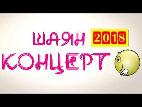 ТАТАРЧА СОЛЯНКА | Шаян концерт - 2018