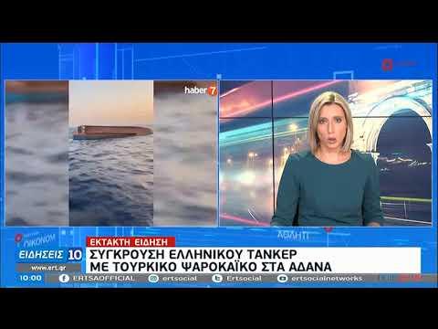 Άδανα | Σύγκρουση ελληνικού τάνκερ με τουρκικό ψαροκάϊκο | 11/11/2020 | ΕΡΤ