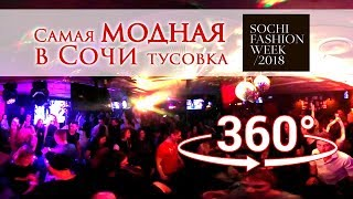 Sochi Fashion Week 2018 AfterParty | Video 360 | Сочи 360 | Панорамное видео |