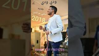 اغاني حصرية جديد سامي عز الدين 2018||ودي ودي|| new śongs 2018 تحميل MP3