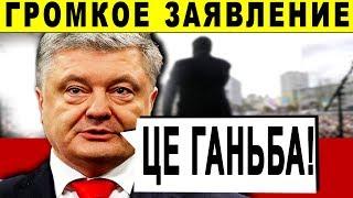 ЗЕЛЕНСКИЙ В ЯРОСТИ, ОТ ЭТОГО ЗАЯВЛЕНИЯ ПОРОШЕНКО — 16.04.2019