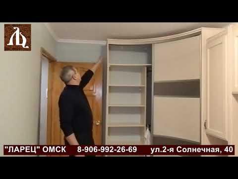 Радиусный угловой шкаф купе экокожа #ларецомск