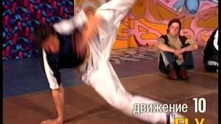 Смотреть онлайн Урок: как детям научиться танцевать брейк-данс