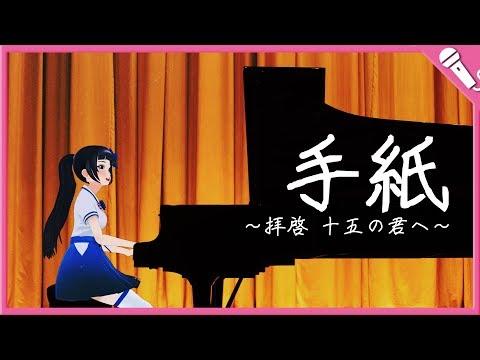 【富士葵】手紙~拝啓 十五の君へ~/アンジェラ・アキ【歌ってみた】