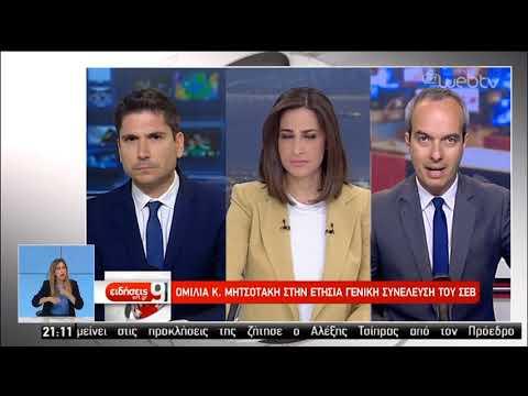 ΝΔ: Ανανεωμένα κατά 72% τα ψηφοδέλτια του κόμματος   18/06/2019   ΕΡΤ