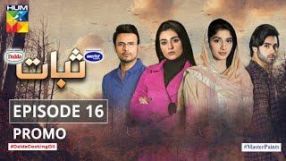 Sabaat Episode 16 Promo HD Full Official video - 12 July 2020 at Hum TV official YouTube channel.  Subscribe to stay updated with new uploads. https://goo.gl/o3EPXe   Watch all episodes of Sabaat https://www.hum.tv/dramas/Sabaat/  #Sabaat #HUMTV #DaldaCookingOil #Drama #MasterPaints #MawraHussain #SarahKhan  Sabaat latest Episode 16 Promo Full HD - Sabaat is a latest drama serial by Hum TV and HUM TV Dramas are well-known for its quality in Pakistani Drama & Entertainment production. Today Hum TV is broadcasting the Episode 16 Promo of Sabaat. Sabaat Episode 16 Promo Full in HD Quality 12 July 2020  at Hum TV official YouTube channel. Enjoy official Hum TV Drama with best dramatic scene, sound and surprise.   Starring: Mawra Hussain, Osman Mukhtar, Ameer Gilani, Sarah Khan, Seemi Raheel, Syed Muhammad Ahmed, Jahanzeb, Abbas Ashraf Awan, Jaweria Kamran, Leyla Zuberi, Moazzam Ali Khan  Directed By:  Shehzad Kashmiri  Written By: Kashif Anwar  Produced By: Momina Duraid Production  _______________________________________________________  WATCH MORE VIDEOS OF OUR MOST VIEWED DRAMAS  Ehd e Wafa: https://bit.ly/3g0daIM  Ye Dil Mera: https://bit.ly/2ZhtC0m  Suno Chanda Season 2: https://bit.ly/3exOdEd  Suno Chanda Season 1: https://bit.ly/3eC24tj  Yakeen Ka Safar: https://bit.ly/3dDYcGE  Bin Roye: https://bit.ly/3dAMPPR  Ishq Tamasha: https://bit.ly/2Bh54wH  Mann Mayal: https://bit.ly/3ig8YXo _______________________________________________________  https://www.instagram.com/humtvpakist... http://www.hum.tv/ https://www.hum.tv/dramas/sabaat-episode-15/ https://www.facebook.com/humtvpakistan https://twitter.com/Humtvnetwork http://www.youtube.com/c/HUMTVOST http://www.youtube.com/c/JagoPakistanJago http://www.youtube.com/c/HumAwards http://www.youtube.com/c/HumFilmsTheMovies http://www.youtube.com/c/HumTvTelefilm http://www.youtube.com/c/HumTvpak