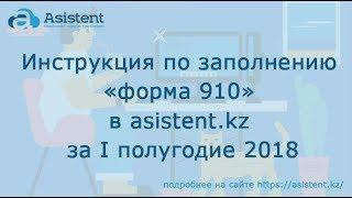 Инструкция по заполнению «форма 910» в сервисе asistent.kz за первое полугодие 2018