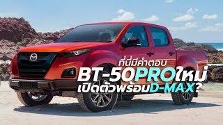 เปิดตัว All-New Mazda BT-50 PRO เมื่อไร? เปิดตัวพร้อม Isuzu D-MAX 2020 หรือไม่? | CarDebuts