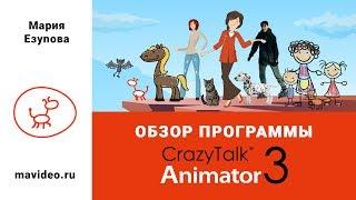 CrazyTalk Animator3 Обзор программы