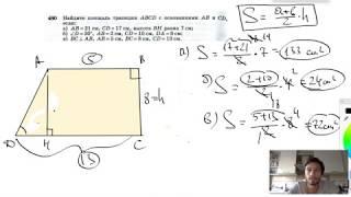 №480. Найдите площадь трапеции ABCD с основаниями АВ и CD, если: